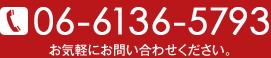 06-6136-5793
